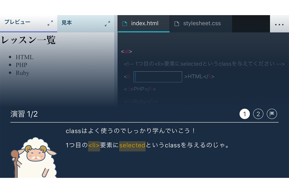 プロゲートのアプリ画面
