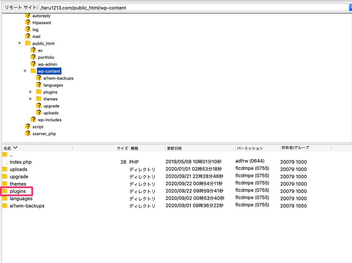 FTP経由でサーバにアップロードしてインストールする方法2