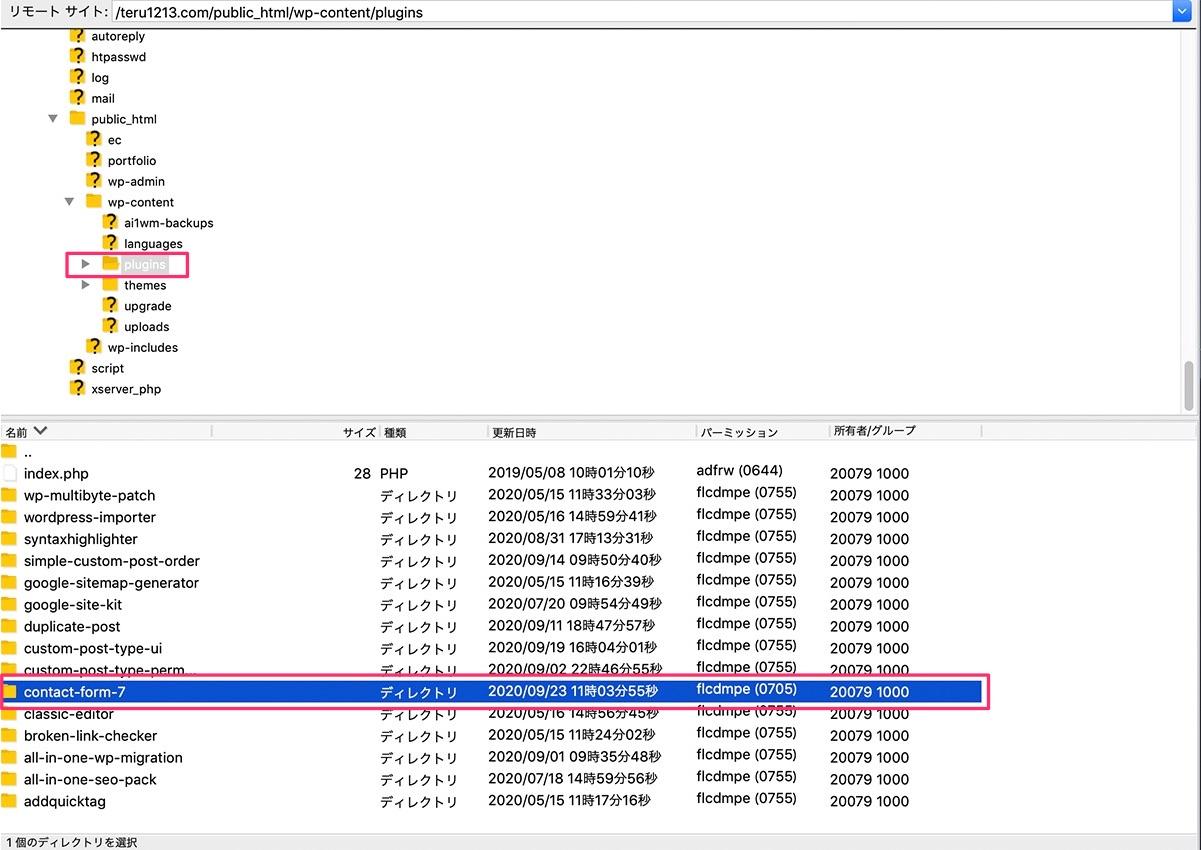 FTP経由でサーバにアップロードしてインストールする方法3