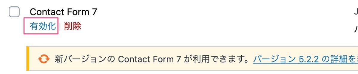 FTP経由でサーバにアップロードしてインストールする方法4