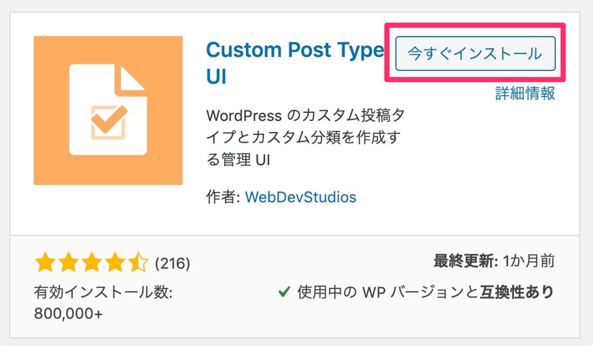 WordPress管理画面からインストールする方法3