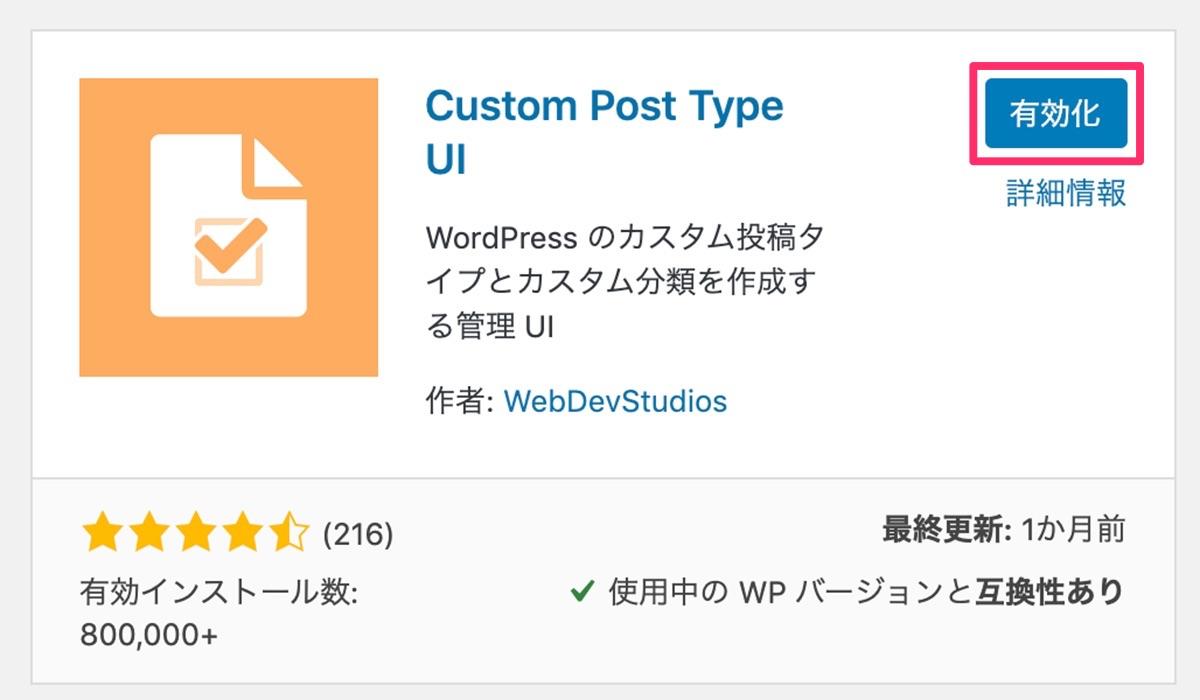 WordPress管理画面からインストールする方法4