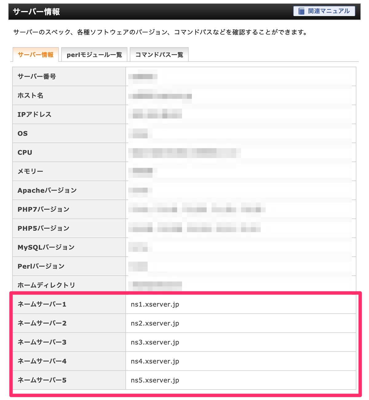 エックスサーバのネームサーバーを確認2