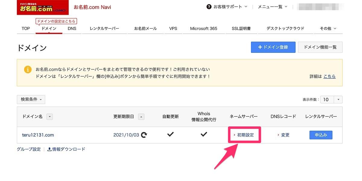 ドメインのネームサーバーを変更3