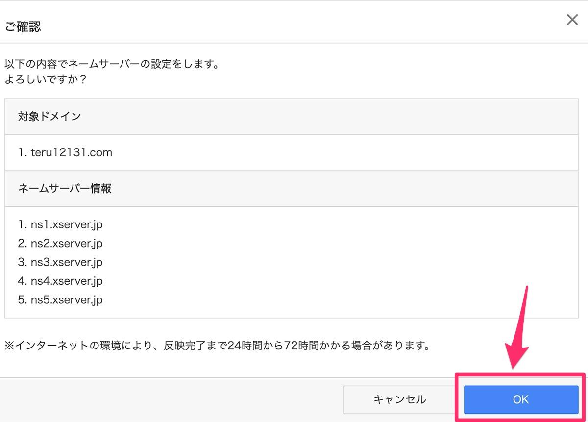 ドメインのネームサーバーを変更5