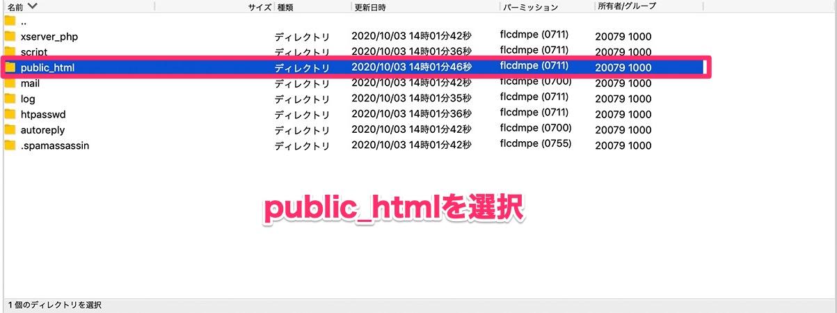 ファイルのアップロード2