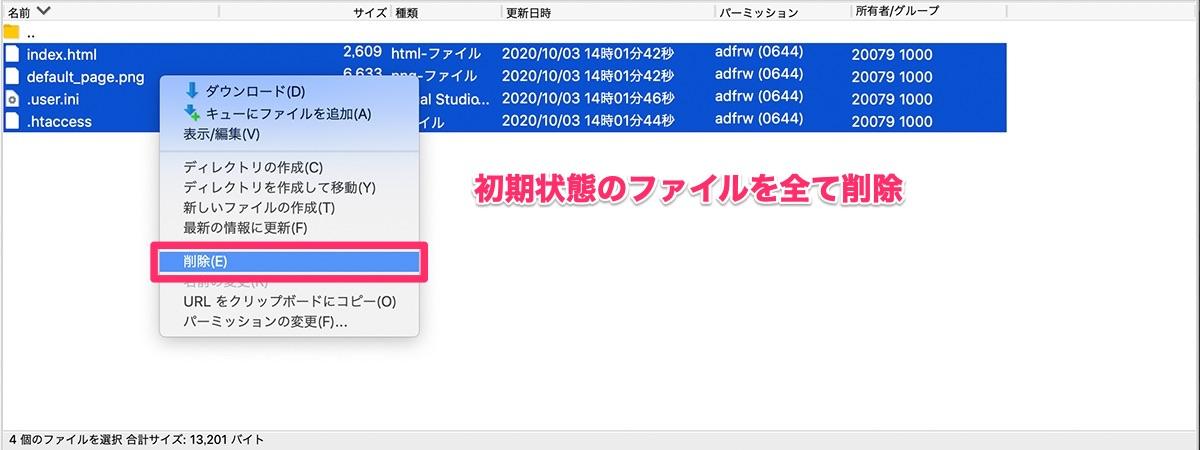 ファイルのアップロード3