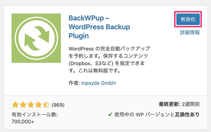 BackWPupのインストール方法3