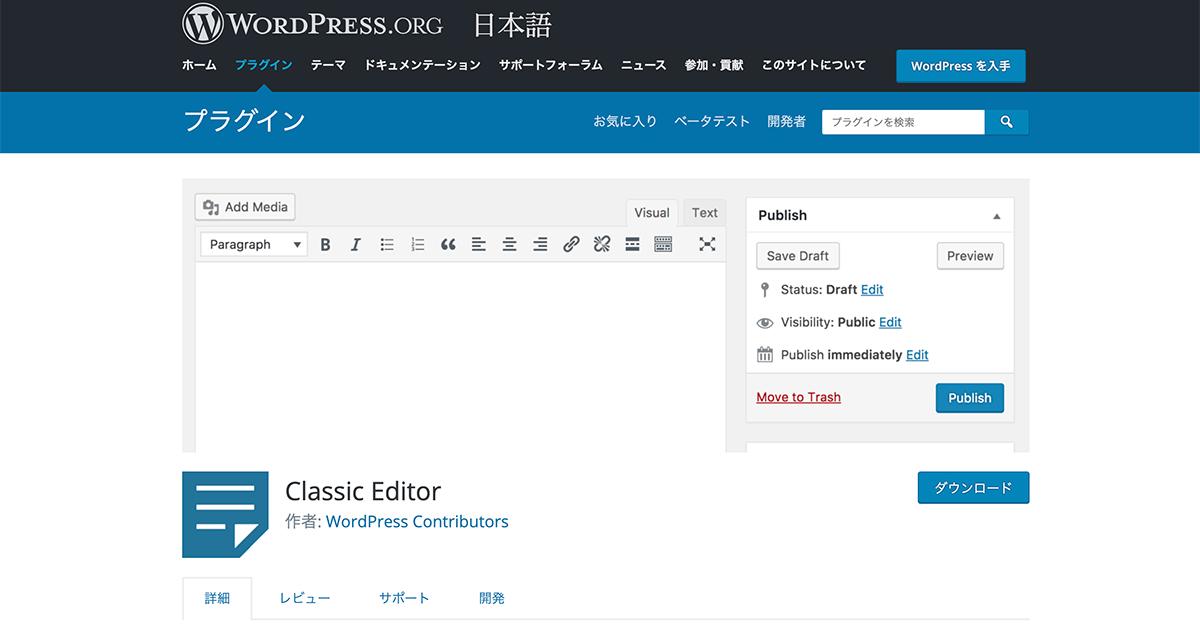 Classic Editor(クラシックエディター)のインストール&有効化