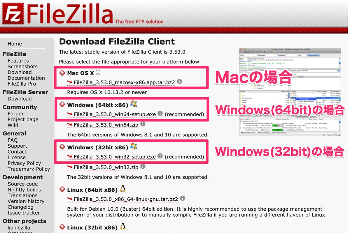 FTPクライアント「FileZilla」をダウンロードする