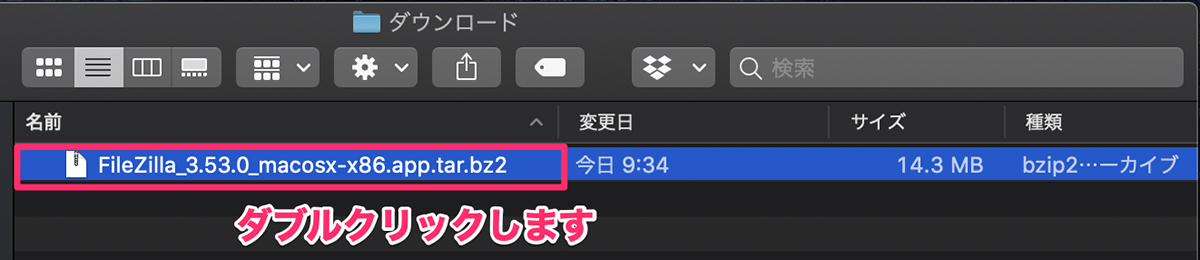 FileZillaインストール(Macの場合)