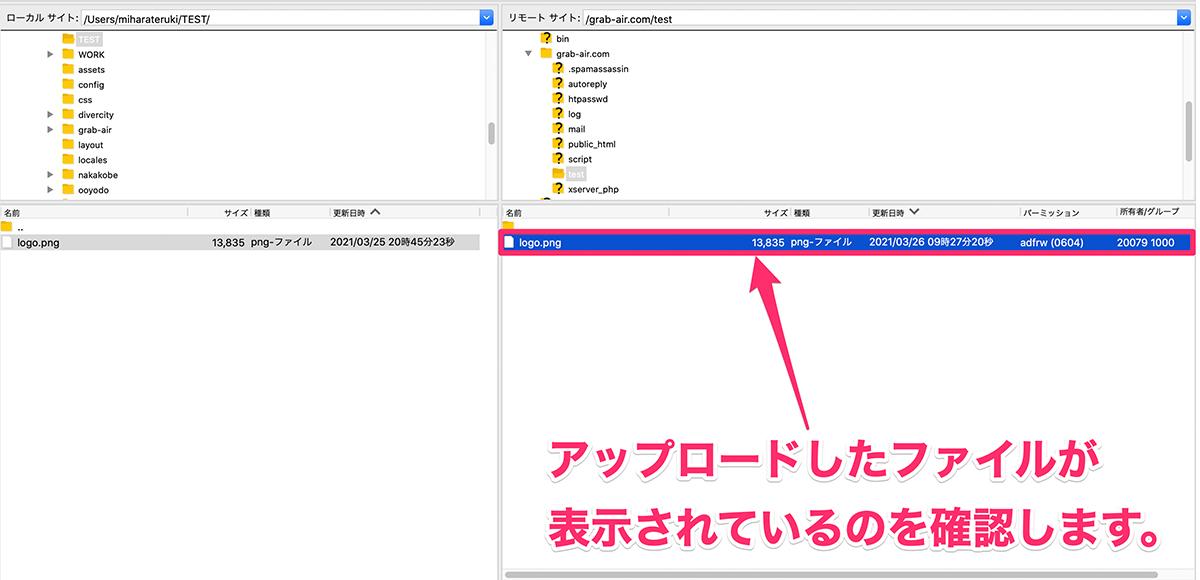 ファイルのアップロード方法2