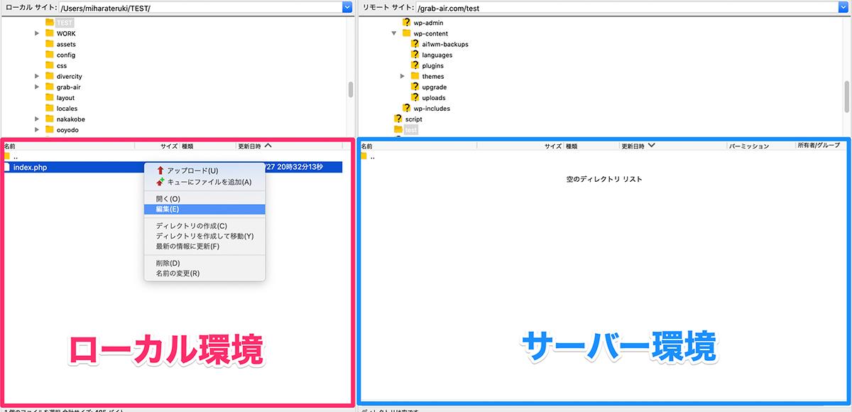 ファイルの編集方法
