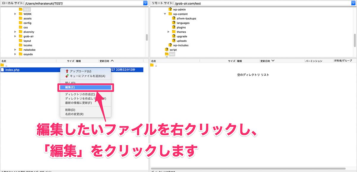 ファイルの編集方法2
