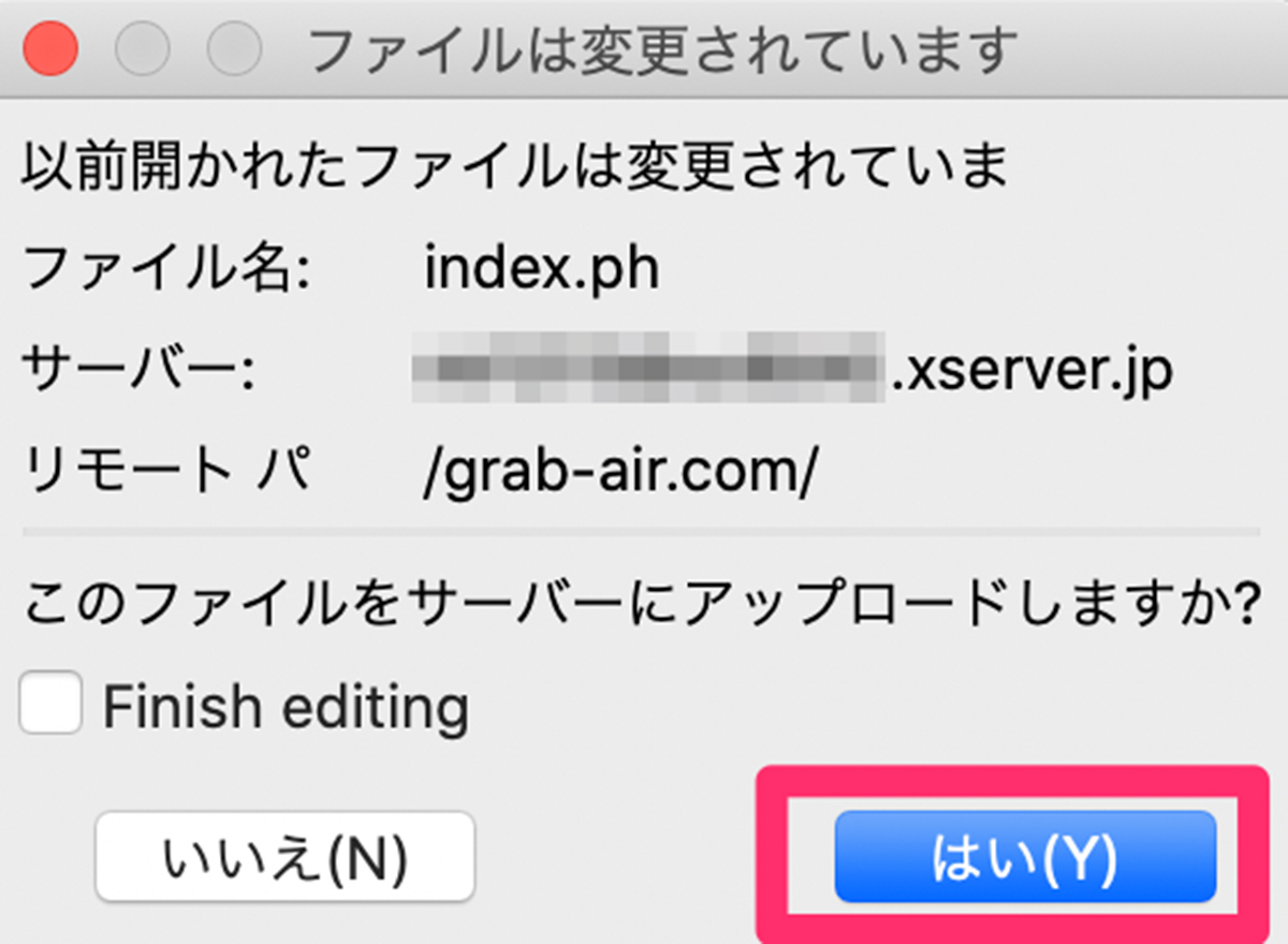 ファイルの編集方法3