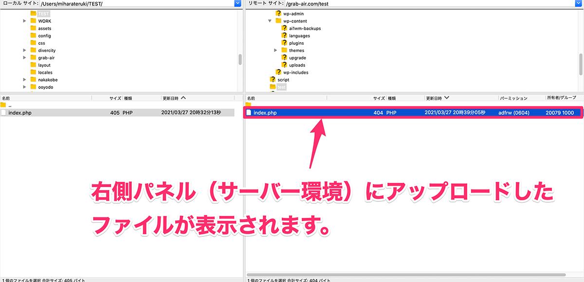 ファイルの編集方法4