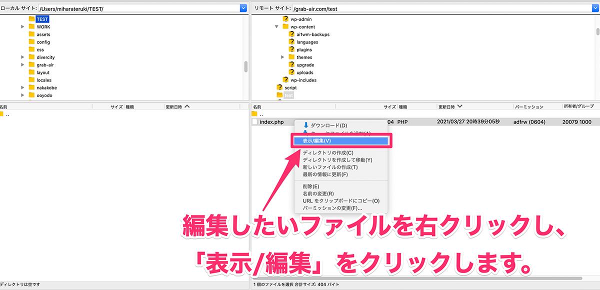 ファイルの編集方法5
