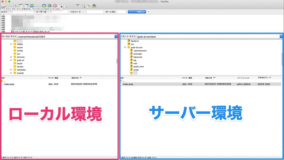FileZillaの操作画面について