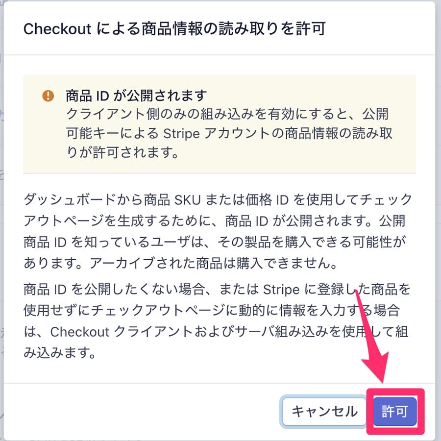 Checkoutの設定3