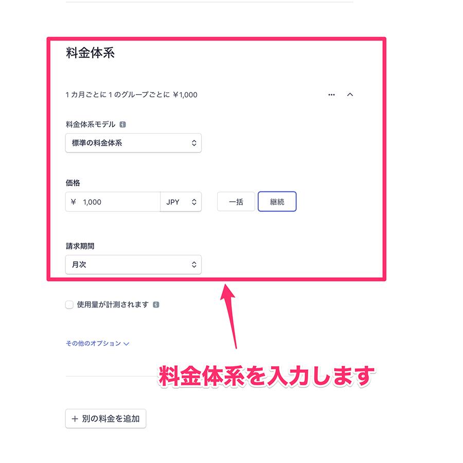 販売する商品の登録【Stripe側】3