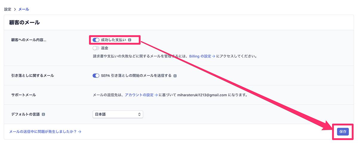 購入者への自動返信メールは可能なの?2
