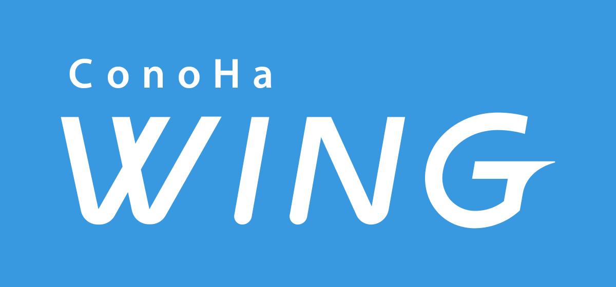 おすすめ③:ConoHa WING(コノハウィング)