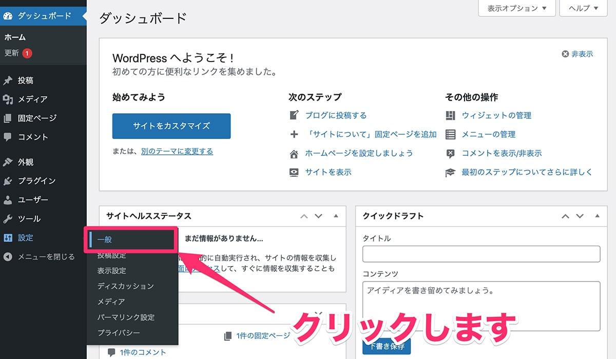 WordPress側でSSL設定