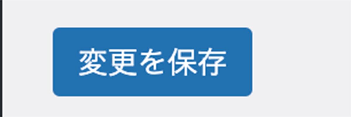 WordPress側でSSL設定3