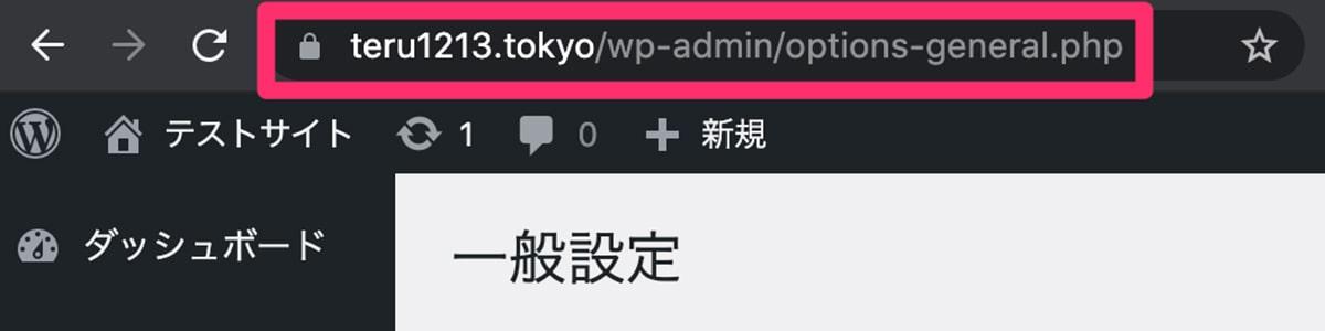 WordPress側でSSL設定3-2