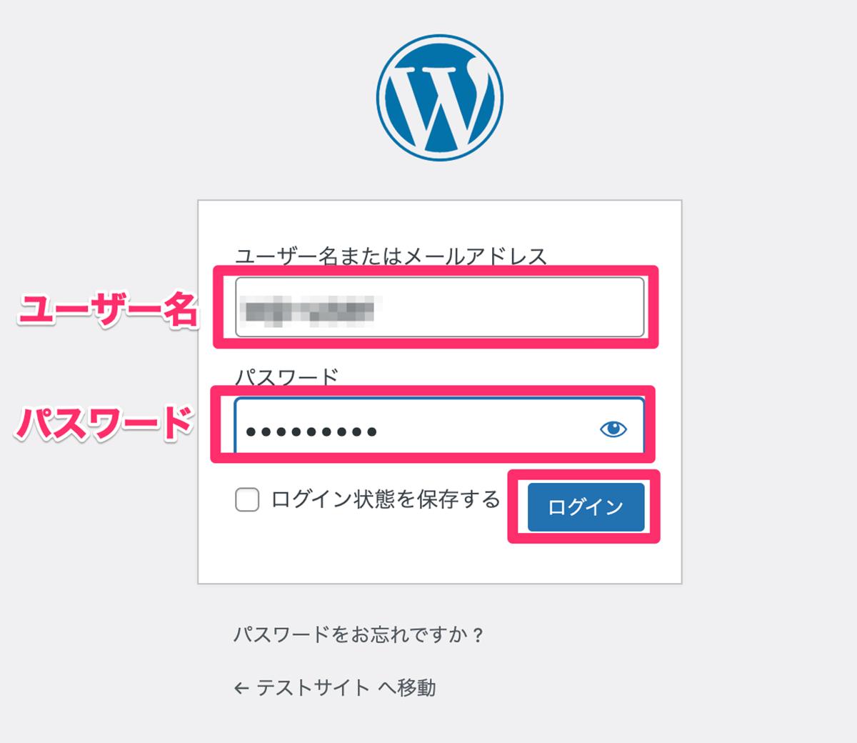 WordPressインストール4-3