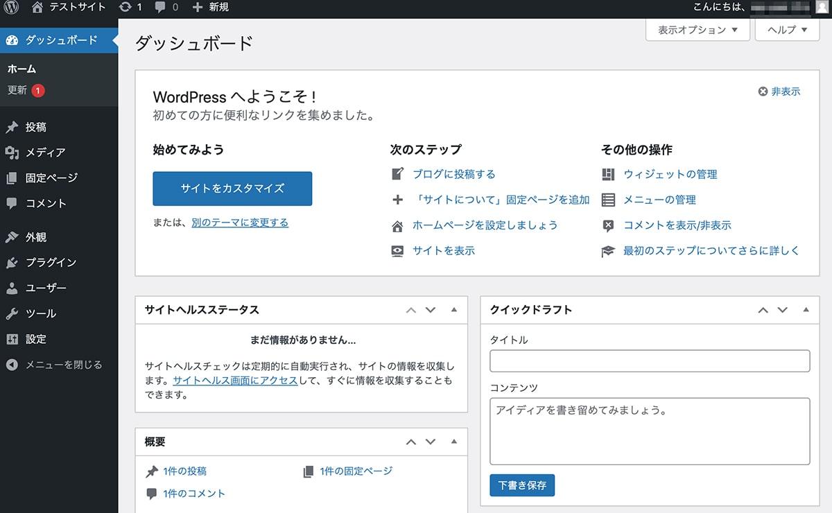 WordPressインストール4-4
