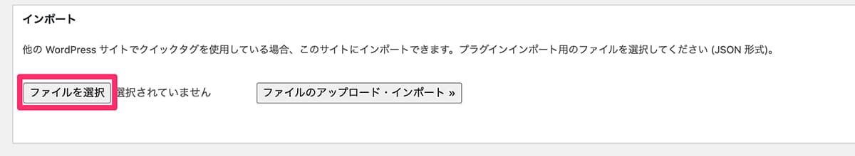登録タグのエクスポート・インポート機能4