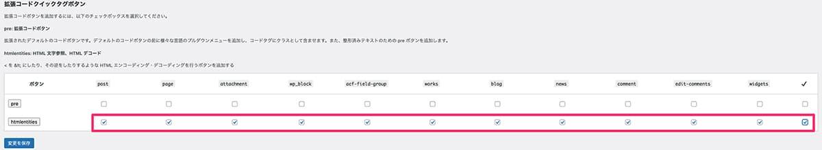 拡張コードクイックタグボタン3