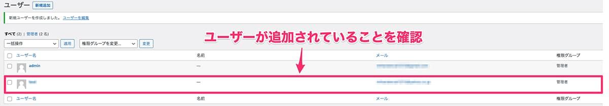 新規ユーザーの作成4