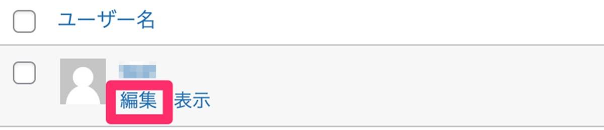新規ユーザーの設定変更2