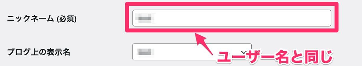 新規ユーザーの設定変更3