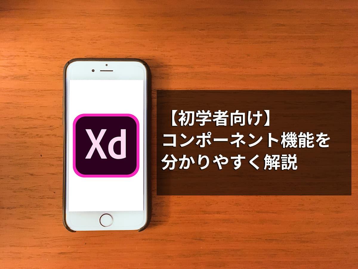 【Adobe XD】コンポーネント機能を分かりやすく解説【初学者向け】