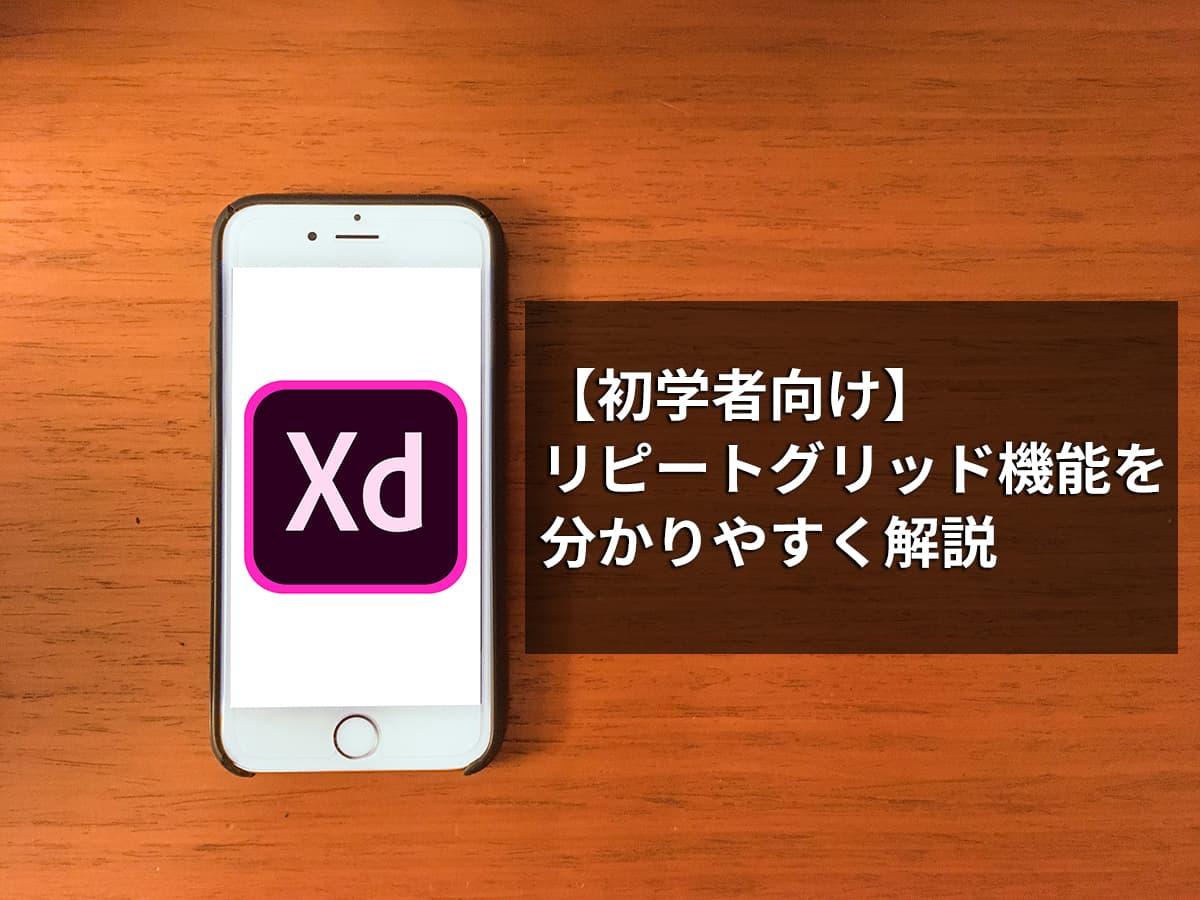 【Adobe XD】リピートグリッド機能を分かりやすく解説【初学者向け】