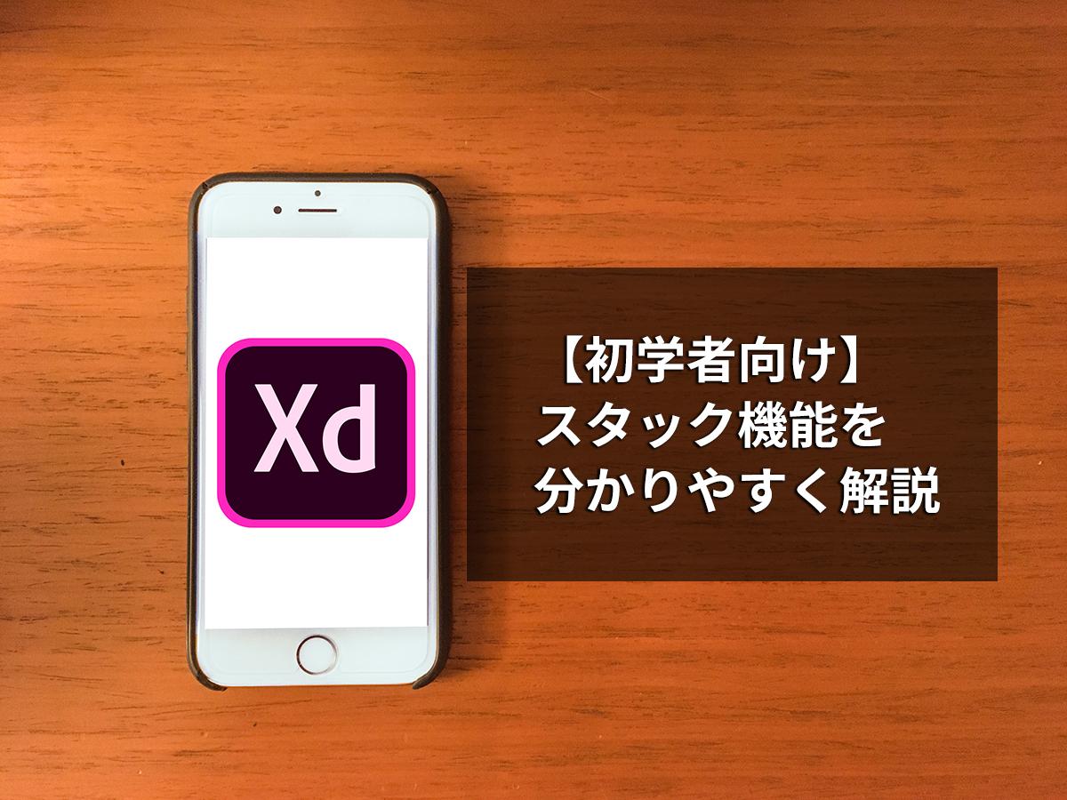 【Adobe XD】スタック機能を分かりやすく解説【初学者向け】